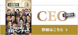 CEO(社長情報)