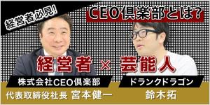 経営者必見!CEO倶楽部とは?