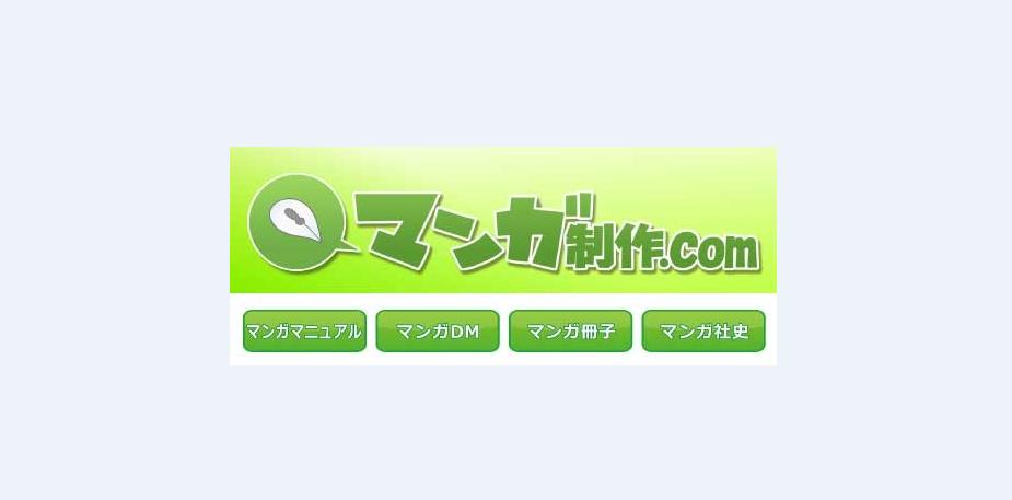 【マンガマニュアルや販促用などのビジネスマンガ制作】