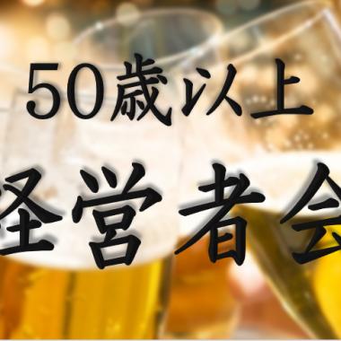9月 50歳以上 経営者会【満員御礼】