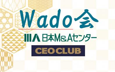 12月 第1回 wado会